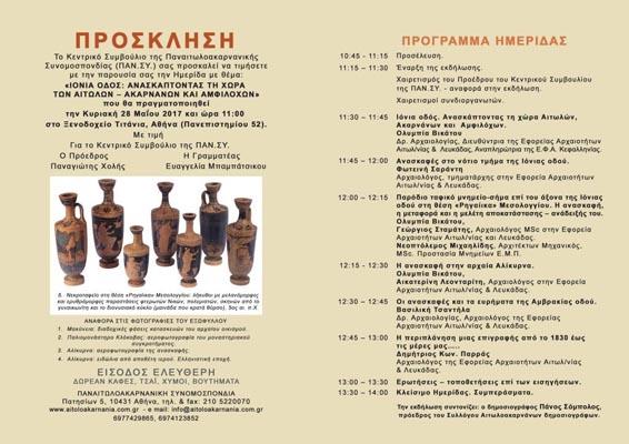 http://www.nafpaktiaki.gr/images/stories/pansy_pr.jpg